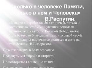 «Сколько в человеке Памяти, сколько в нем и Человека» В.Распутин. «В школе я