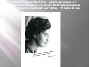 Ирина Евгеньева Морозова – член Международного сообщества писательских союзов