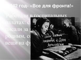 1942 год- «Все для фронта!» Работали в госпитальных палатах: скручивали бинты