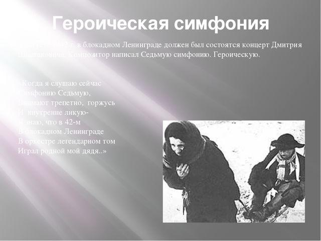 Героическая симфония В августе 1942 г. в блокадном Ленинграде должен был сост...
