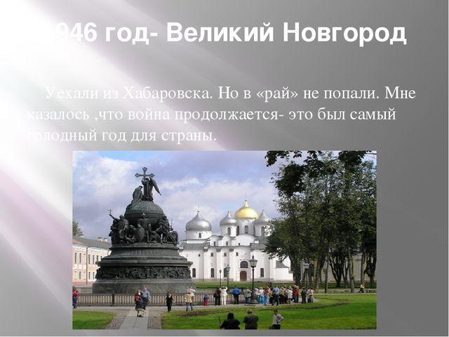 1946 год- Великий Новгород Уехали из Хабаровска. Но в «рай» не попали. Мне ка...