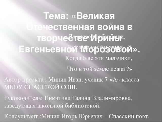 Тема: «Великая Отечественная война в творчестве Ирины Евгеньевной Морозовой»....