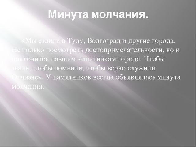 Минута молчания. «Мы ездили в Тулу, Волгоград и другие города. Не только посм...