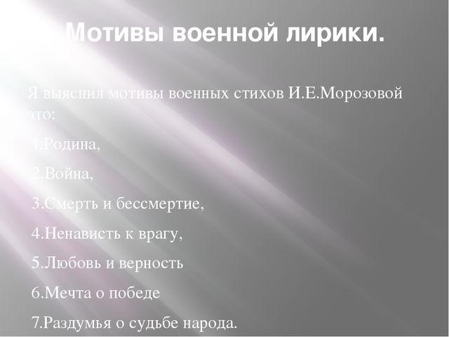 Мотивы военной лирики. Я выяснил мотивы военных стихов И.Е.Морозовой это: 1.Р...