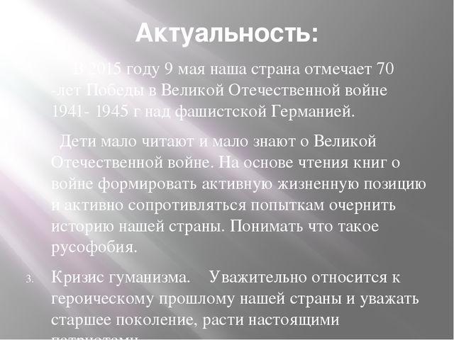 Актуальность: В 2015 году 9 мая наша страна отмечает 70 -лет Победы в Великой...