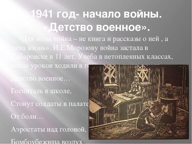 1941 год- начало войны. «Детство военное». «Для меня война – не книга и расск...