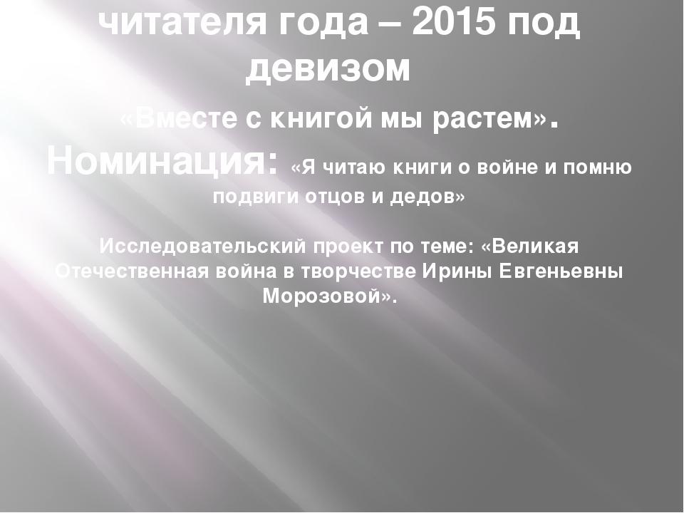 МБОУ Спасская Средняя общеобразовательная школа Районный конкурс на лучшего...