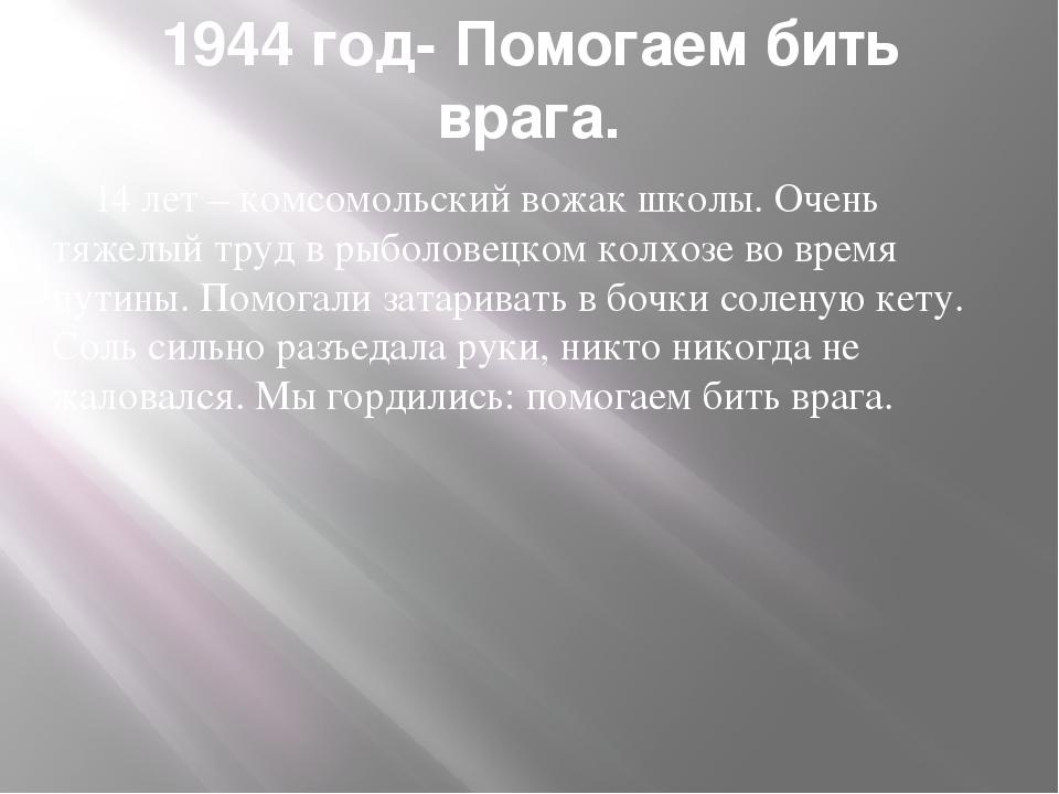 1944 год- Помогаем бить врага. 14 лет – комсомольский вожак школы. Очень тяже...