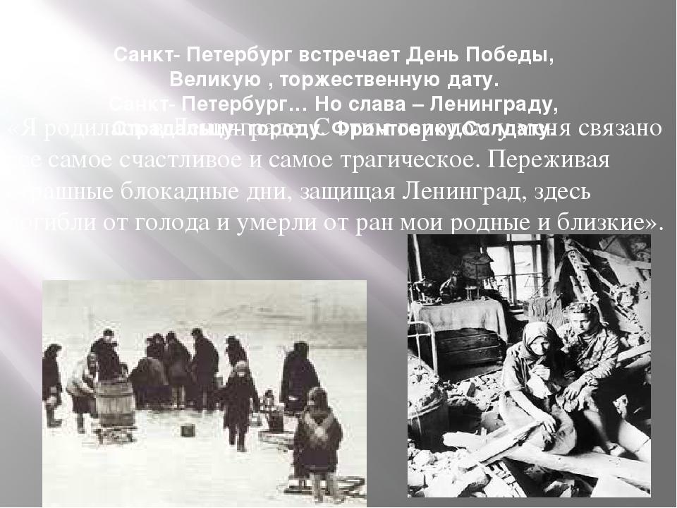 Санкт- Петербург встречает День Победы, Великую , торжественную дату. Санкт-...