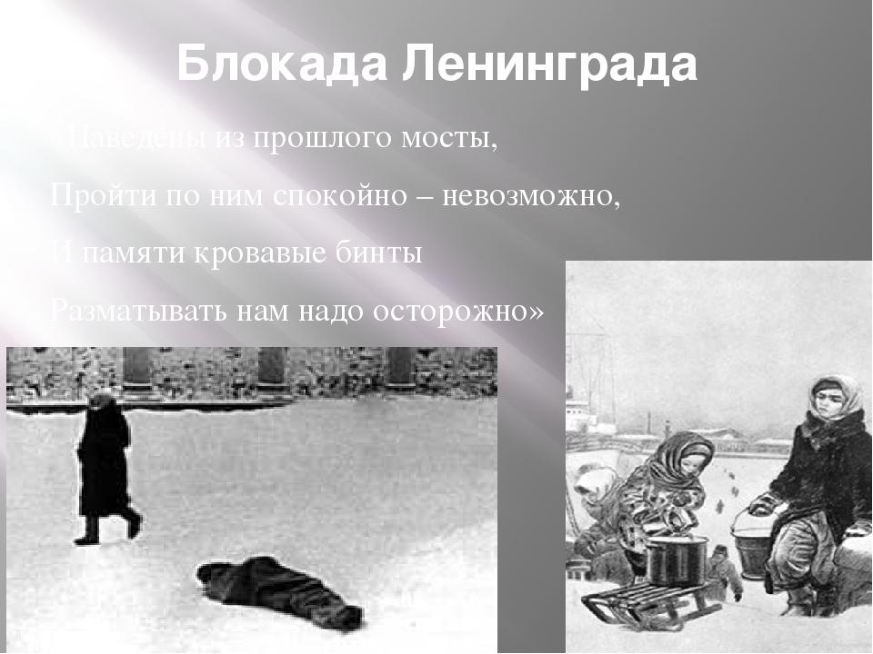 Блокада Ленинграда «Наведены из прошлого мосты, Пройти по ним спокойно – нево...