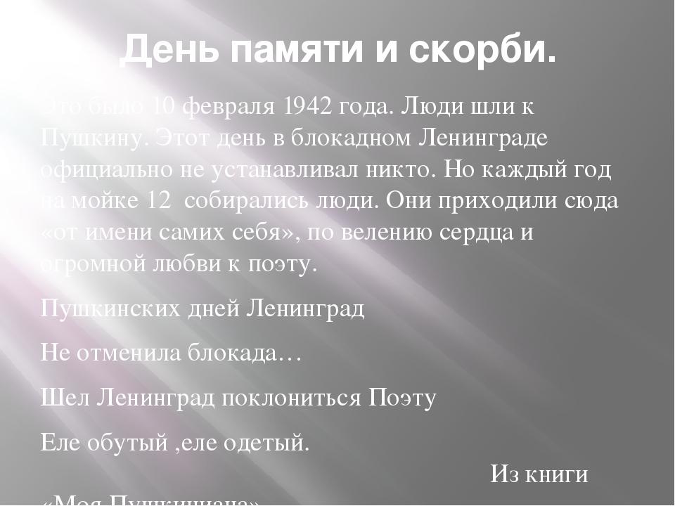 День памяти и скорби. Это было 10 февраля 1942 года. Люди шли к Пушкину. Этот...