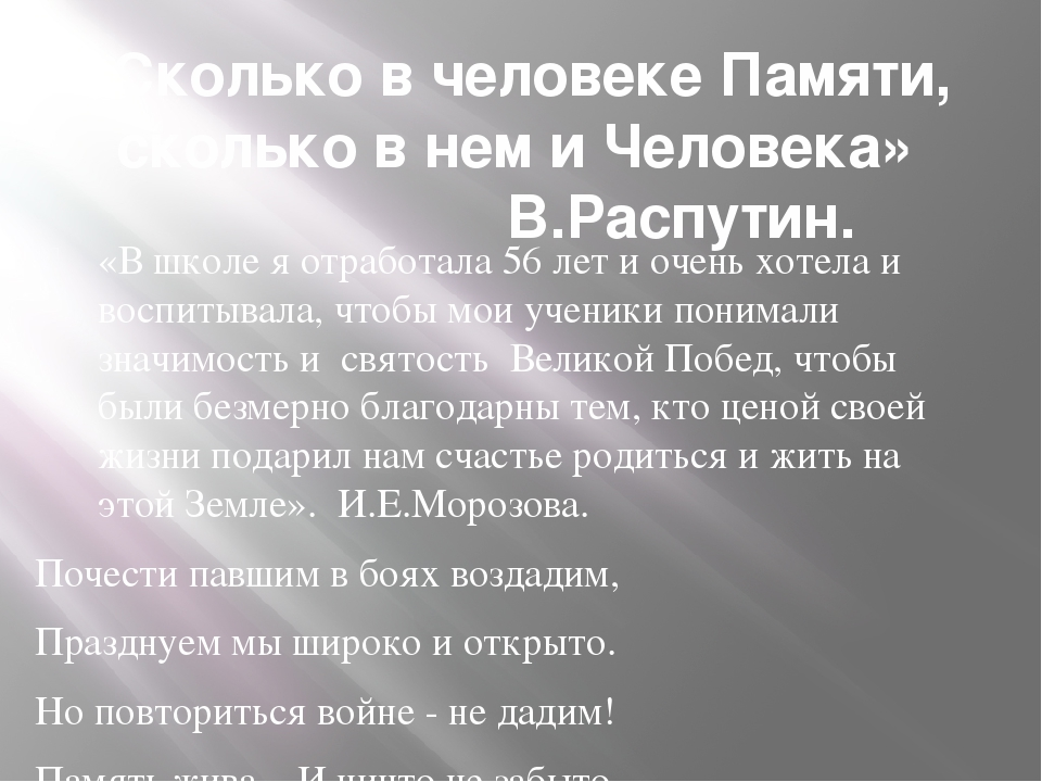 «Сколько в человеке Памяти, сколько в нем и Человека» В.Распутин. «В школе я...