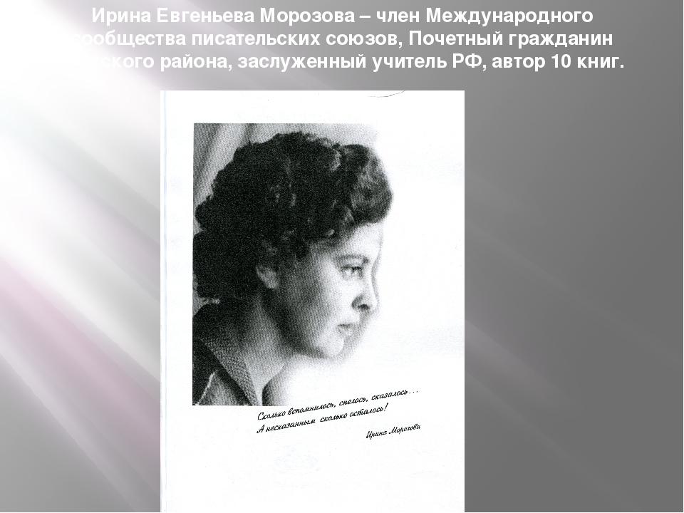 Ирина Евгеньева Морозова – член Международного сообщества писательских союзов...