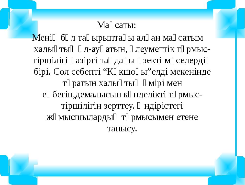 Мақсаты: Менің бұл тақырыптағы алған мақсатым халықтың әл-ауқатын, әлеуметтік...