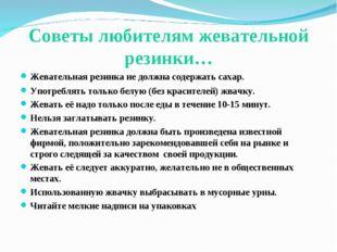 Советы любителям жевательной резинки… Жевательная резинка не должна содержать