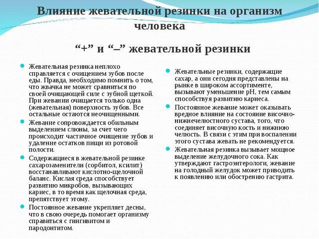"""Влияние жевательной резинки на организм человека """"+"""" и """"–"""" жевательной резин..."""