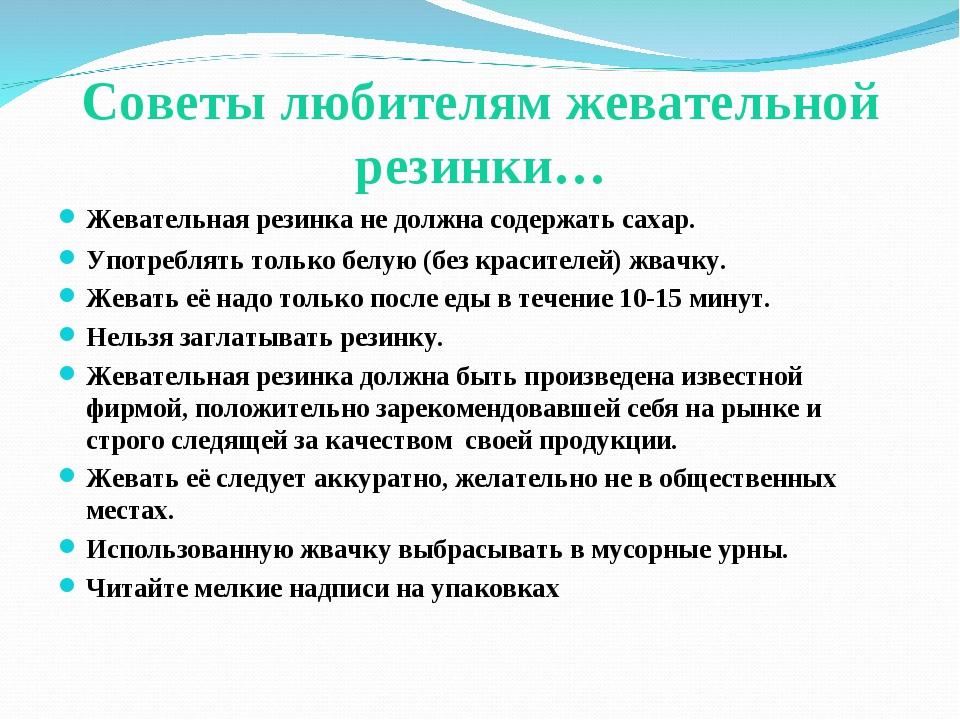 Советы любителям жевательной резинки… Жевательная резинка не должна содержать...
