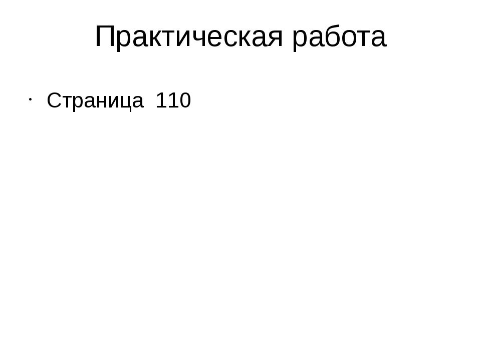 Практическая работа Страница 110