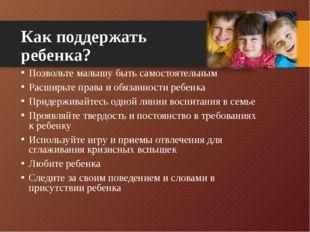 Как поддержать ребенка? Позвольте малышу быть самостоятельным Расширьте права