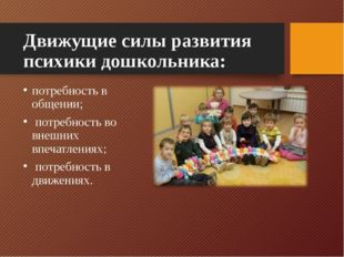 Движущие силы развития психики дошкольника: потребность в общении; потребност