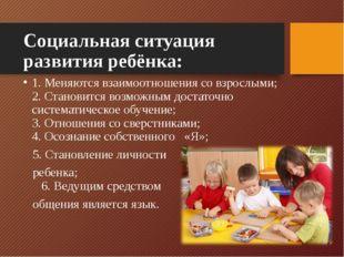 Социальная ситуация развития ребёнка: 1. Меняются взаимоотношения со взрослым