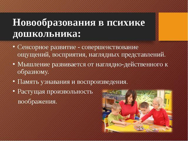 Новообразования в психике дошкольника: Сенсорное развитие - совершенствование...