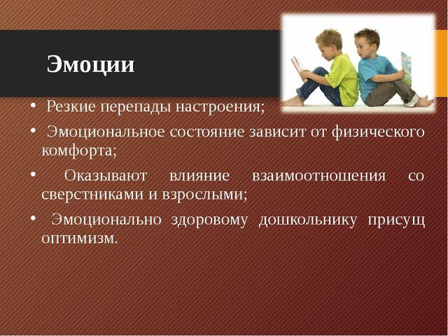 Эмоции Резкие перепады настроения; Эмоциональное состояние зависит от физичес...