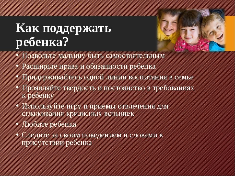 Как поддержать ребенка? Позвольте малышу быть самостоятельным Расширьте права...