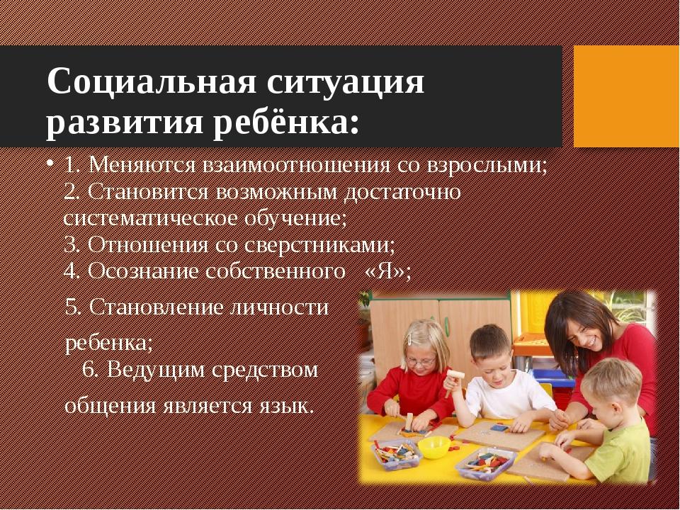 Социальная ситуация развития ребёнка: 1. Меняются взаимоотношения со взрослым...