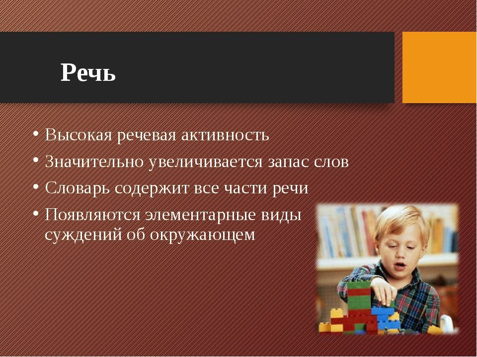 Речь Высокая речевая активность Значительно увеличивается запас слов Словарь...