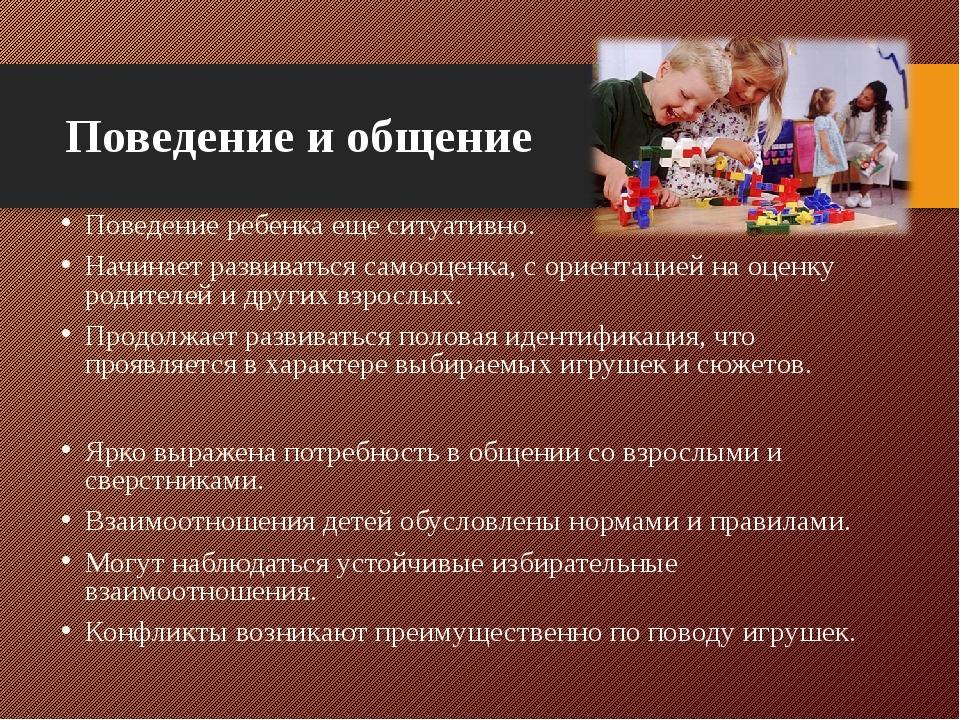 Поведение и общение Поведение ребенка еще ситуативно. Начинает развиваться са...