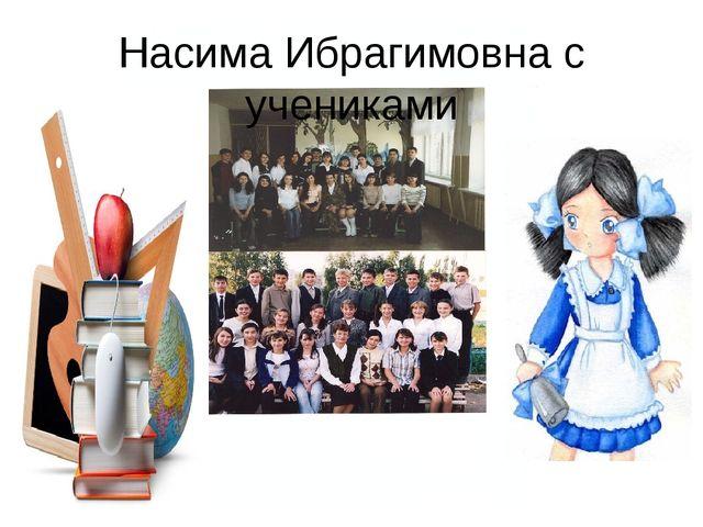 Насима Ибрагимовна с учениками