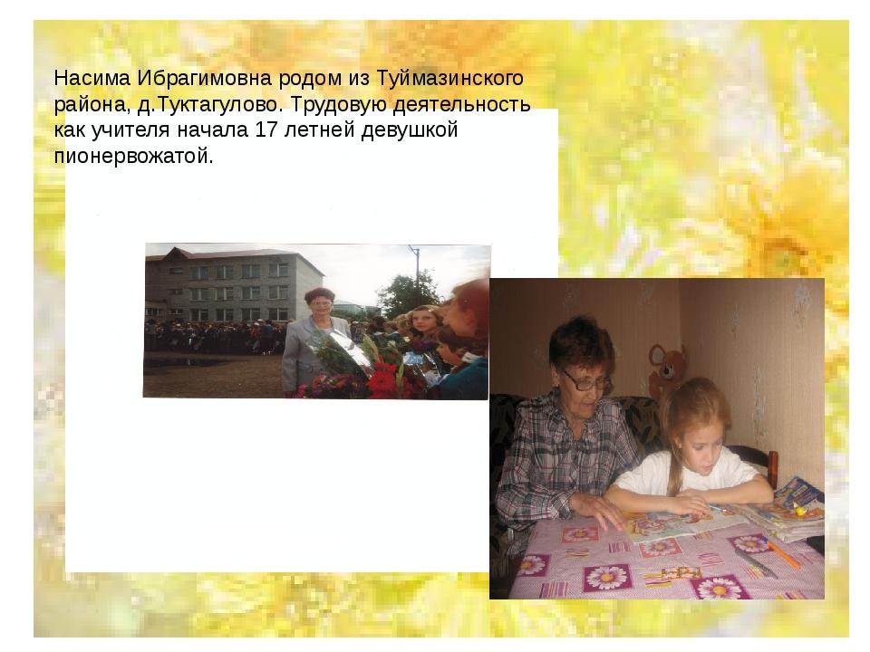 Насима Ибрагимовна родом из Туймазинского района, д.Туктагулово. Трудовую дея...
