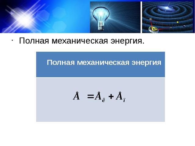 Вопросы Полная механическая энергия. Полная механическая энергия