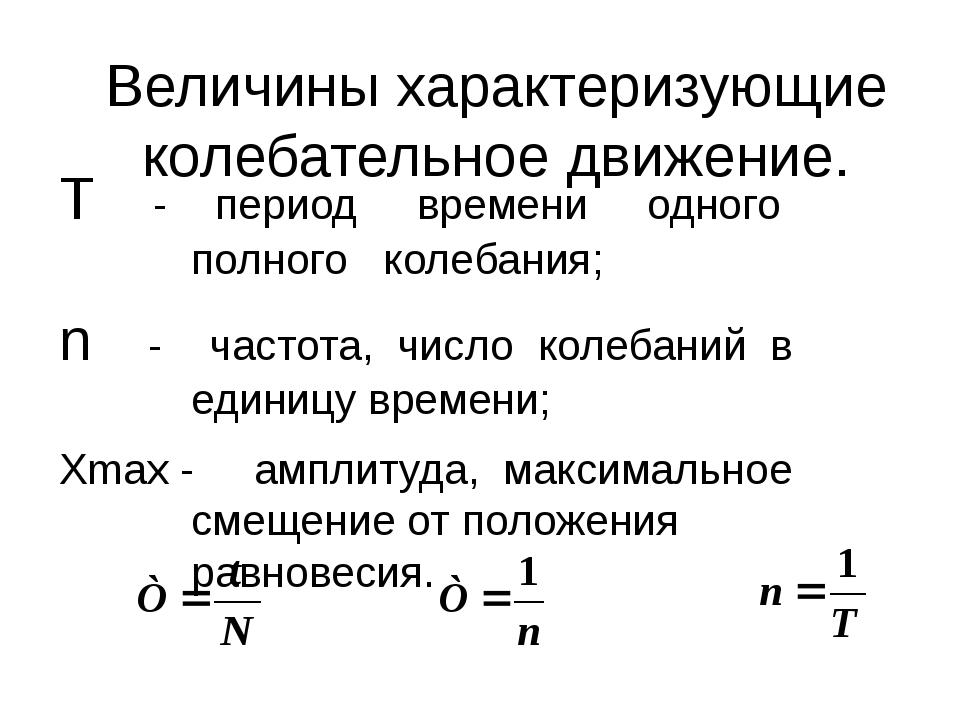 Величины характеризующие колебательное движение. Т - период времени одного по...