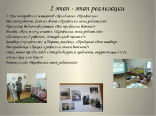 2 этап - этап реализации 1. Рассматривание плакатов «Кем быть», «Профессии» Р