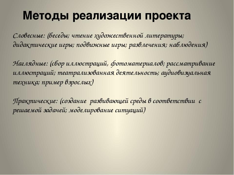 Словесные: (беседы; чтение художественной литературы; дидактические игры; под...