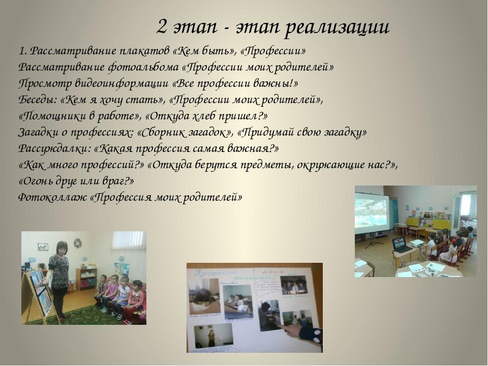 2 этап - этап реализации 1. Рассматривание плакатов «Кем быть», «Профессии» Р...
