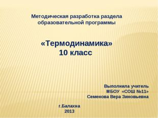 «Термодинамика» 10 класс Выполнила учитель МБОУ «СОШ №11» Семенова Вера Зинов