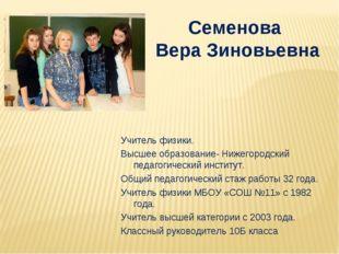 Семенова Вера Зиновьевна Учитель физики. Высшее образование- Нижегородский пе