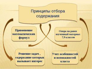 Опора на ранее изученный материал 7,9 классов Учет особенностей и возможносте
