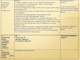 7. Обобщение и закрепление материала. (13 мин) (слайды 13-15)Вопросы 1. Из к