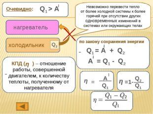Q1 > A Очевидно: холодильник нагреватель Q2 невозможно Невозможно перевести