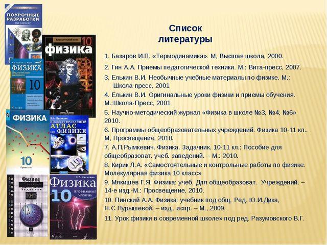 Список литературы 1. Базаров И.П. «Термодинамика». М, Высшая школа, 2000. 2....
