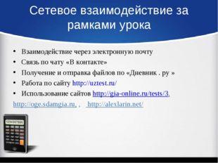 Сетевое взаимодействие за рамками урока Взаимодействие через электронную почт
