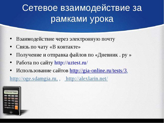 Сетевое взаимодействие за рамками урока Взаимодействие через электронную почт...