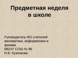 Руководитель МО учителей математики, информатики и физики МБОУ СОШ № 86 И.В.