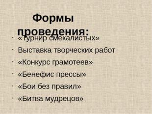 «Турнир смекалистых» Выставка творческих работ «Конкурс грамотеев» «Бенефис п