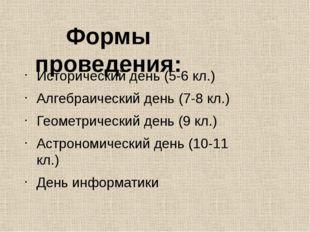 Исторический день (5-6 кл.) Алгебраический день (7-8 кл.) Геометрический день