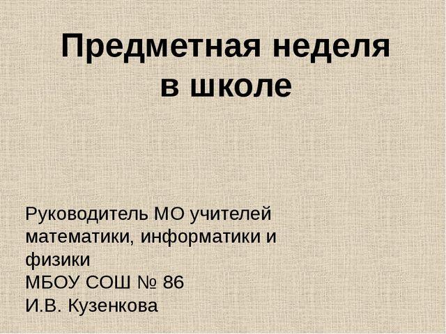 Руководитель МО учителей математики, информатики и физики МБОУ СОШ № 86 И.В....